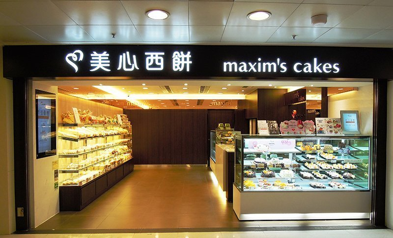 f17_maxim_s_cakes__shop_front